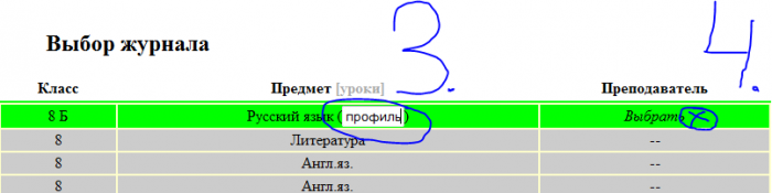 Выбор предметной страницы для работы (в начале года) 3 4