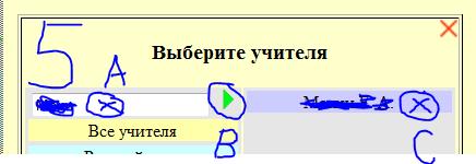 Выбор предметной страницы для работы (в начале года) 5