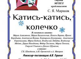 news20142-kolechko.jpg