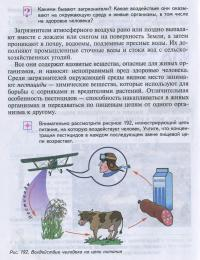 влияние загрязнения окружающей среды на здоровье2