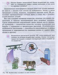 влияние загрязнений окружающей среды на человека2