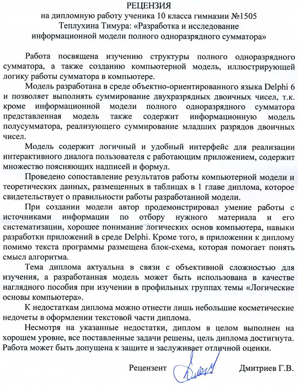 Рецензия на дипломную работу Портал Гимназии № до  prod20797 recenziya jpg