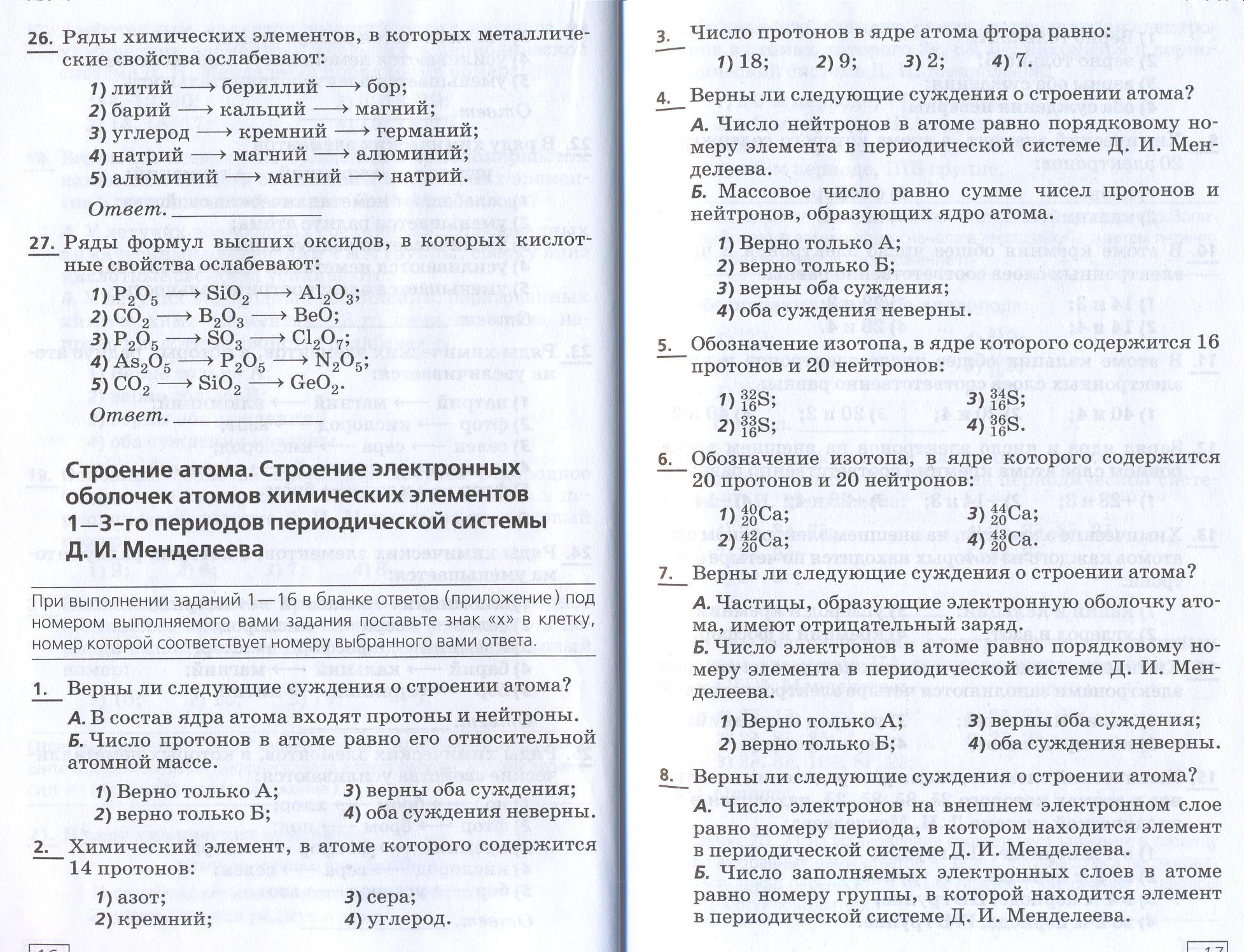 Гдз по алтайскому языку 3 класс