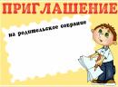 news12284-roditelskoe_sobranie.png