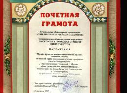 page1549-gramota2.jpg