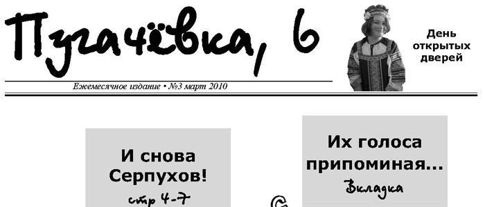 """Газета """"Пугачевка 6"""""""